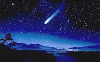 Приметы о падающей звезде