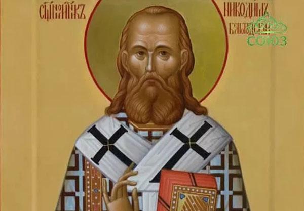 Святой Никодим